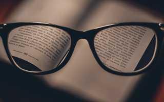 Заговоры для зрения