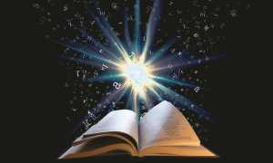 Псалом от порчи и колдовства