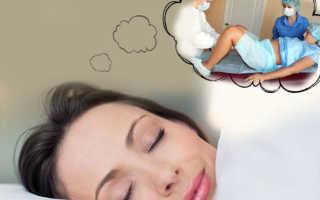 Принимать роды во сне
