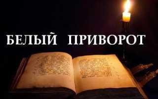 (Белая магия) Приворот на любовь мужчины — читать