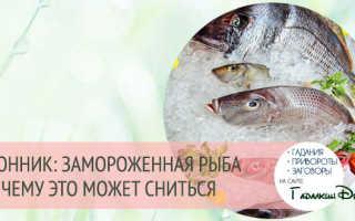 К чему снится замороженная рыба