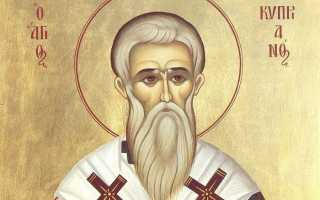 Молитва Киприана от порчи сглаза колдовства и ухищрения диавольского