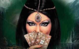 Цыганская магия заговоры и заклинания