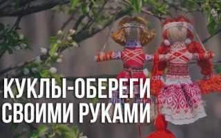 И нитка может уберечь: обережные куклы из ниток
