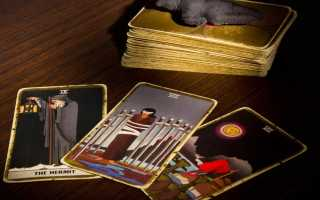 Гадание на Таро на 3 карты