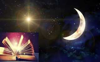 Заговоры на луну