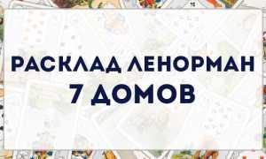 Гадание Ленорман «Семь домов» онлайн