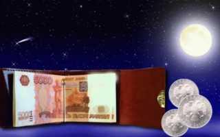 Заговоры на деньги на убывающую луну