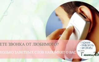 Заговор чтобы любимый позвонил — читать обряды
